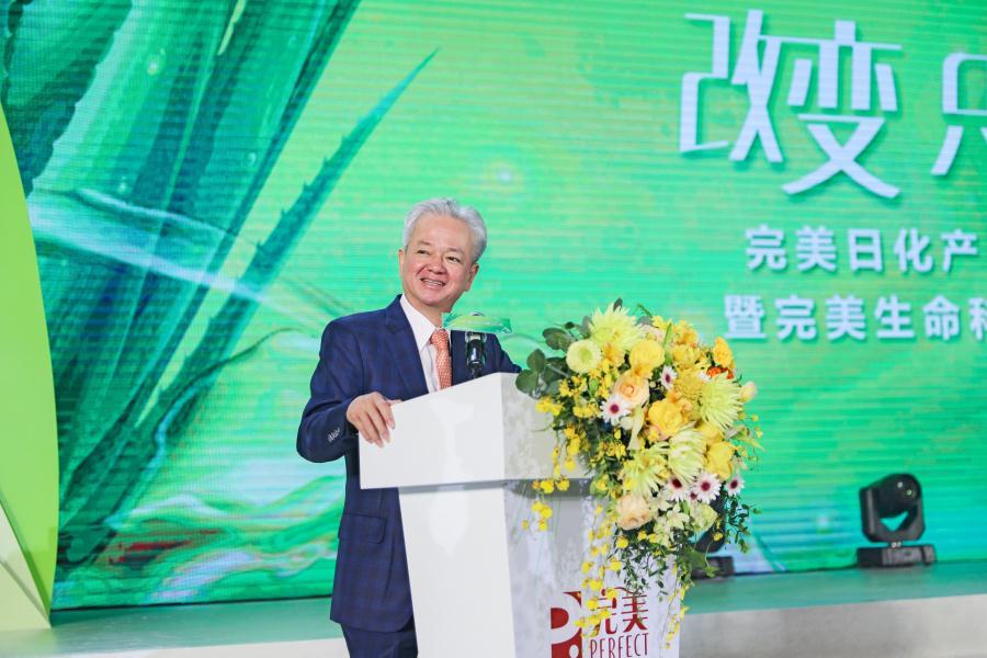 1完美公司董事长古润金致辞.JPG